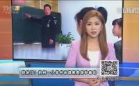 [HD][2018-04-26]看天下:高校食堂:豆角做菜先寫保證書