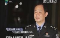 [2018-05-04]法案追踪:铁血战警——刘灿洲