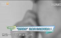 """消費者報告:""""祖傳秘方""""治鼻炎 治出鼻甲腫大"""