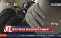 廣州 男子背部不適 推拿按摩后竟半身癱瘓
