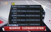 暑運高峰將至:白云機場加密班次增開航線