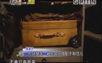 時尚搜選 箱包如何搭配才有范兒