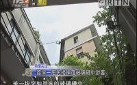 荔灣一居民樓掉落玻璃砸中游客