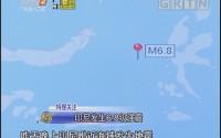 印尼發生6.8級強震