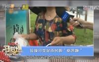 """[HD][2019-07-05]馬后炮生活+《馬后炮》:垃圾分類是市民的""""必答題"""""""