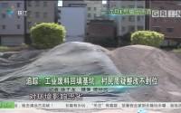 追蹤:工業廢料回填基坑 村民質疑整改不到位