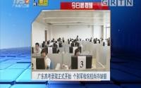 今日最提醒:廣東高考錄取正式開始 個別軍檢院校尚存缺額