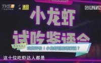 [HD][2019-07-01]馬后炮生活+《消費研究院》:街頭實驗室:吃貨評價!小龍蝦到底哪家強?