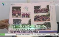 廣州:小區泳池游水 男孩意外身亡