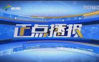 [HD][2019-08-19]正點播報:成昆鐵路四川甘洛段山體崩塌救援:已累計發現12具疑似失聯人員遺體