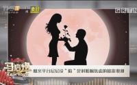 """[HD][2019-08-15]馬后炮生活+《馬后炮》:相親平臺層層設""""陷""""是對婚姻焦慮的精準收割"""