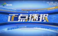 [HD][2019-08-19]正點播報:中共中央 國務院發布關于支持深圳建設中國特色社會主義先行示范區的意見