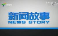 [HD][2019-08-29]新闻故事:仿真枪的罪与罚
