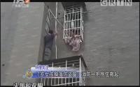 7歲女孩掉落防盜窗 消防一把抱住救起