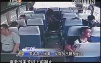 乘客車上鬧事 女乘務員挺身而出