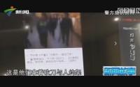 """[HD][2019-08-16]新聞故事:掃黑""""下川幫"""""""