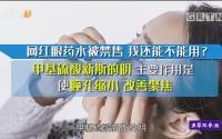[HD][2019-08-19]經視健康+:網紅眼藥水被禁售 我還能不能用?