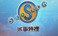 """[2019-08-19]城事特搜:排水口""""吸人"""" 男子不幸溺水"""