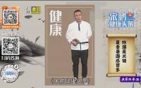 [HD][2019-09-10]经视健康+:宋鹏健康头条:夏季暑湿感冒多 除湿是关键