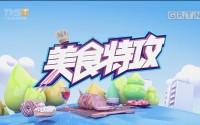 [HD][2019-09-17]马后炮生活+美食特攻:西关大少捞桂花鱼