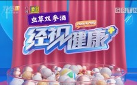 [HD][2019-09-12]经视健康+:宋鹏健康头条:孩子嘴角频繁抽动 小心患上抽动症
