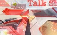 [HD][2019-09-12]马后炮生活+:马云卸任阿里巴巴集团董事局主席职务