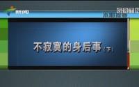 [HD][2019-09-05]新闻故事:不寂寞的身后事(下)