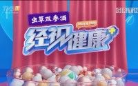 [HD][2019-09-15]经视健康+:心神不宁要小心