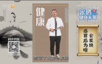 [HD][2019-09-16]经视健康+:宋鹏健康头条:感冒后为啥会发烧