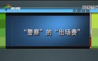 "[HD][2019-12-12]新闻故事:""警察""的""出场费"""