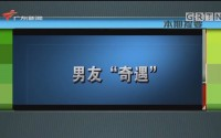 "[HD][2019-12-13]新闻故事:男友""奇遇"""