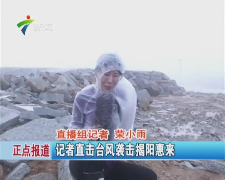 记者直击台风袭击揭阳惠来