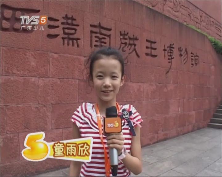 """20150709《南方小记者》:""""南越工坊""""勒勒车立体折纸"""