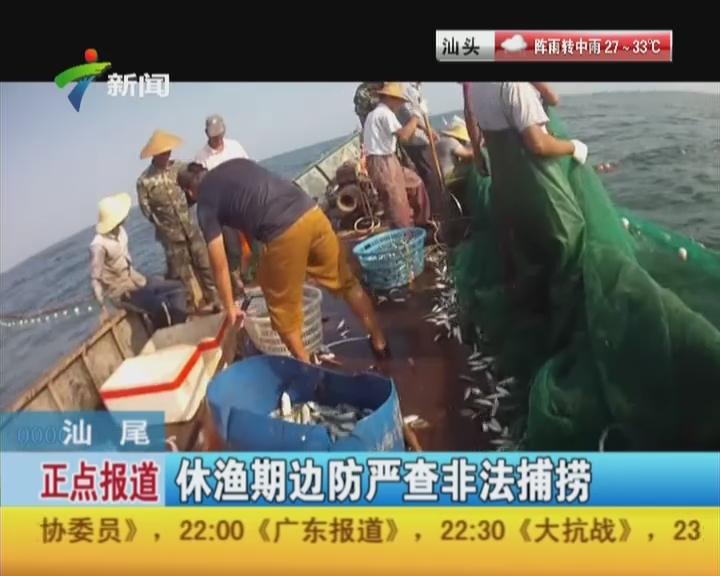 汕尾:休渔期边防严查非法捕捞