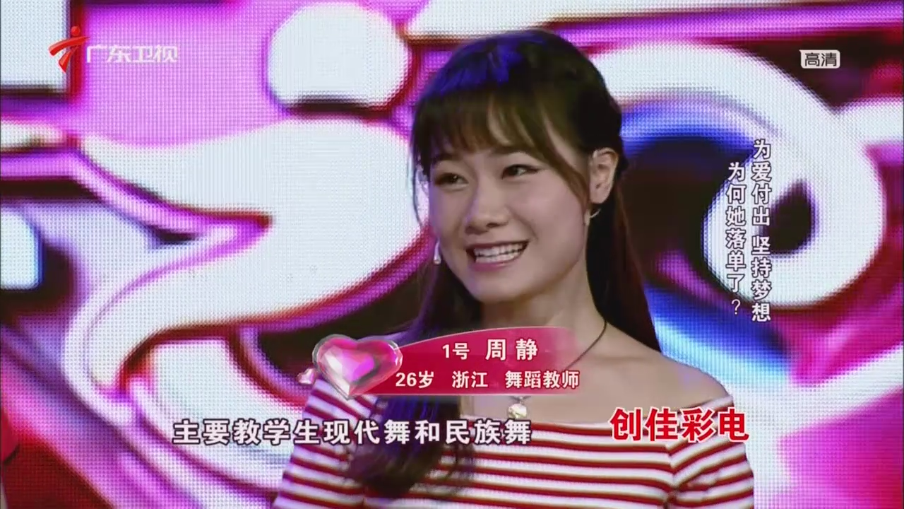 20150822《天作之合》:项程  李昂牵手成功