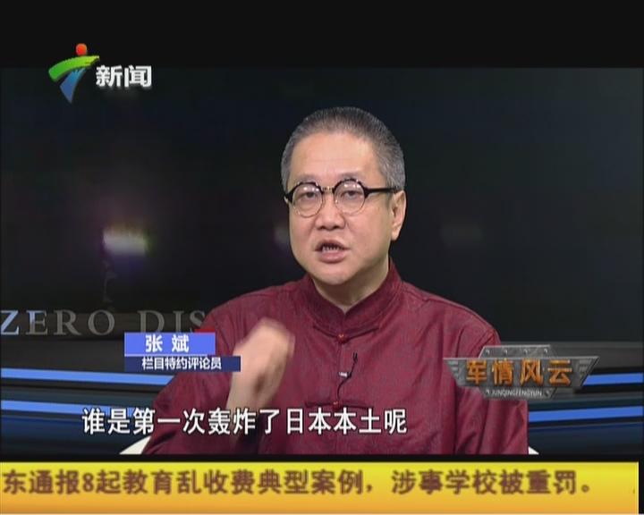 20150830《军情风云》:抗战胜利70周年