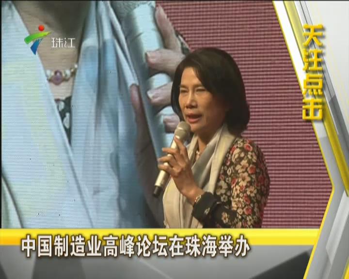 中国制造业高峰论坛在珠海举办