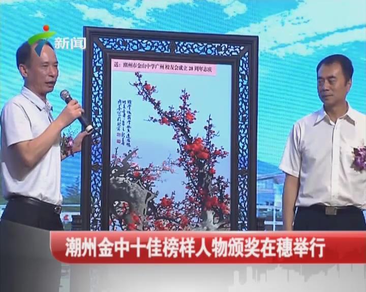 潮州金中十佳榜样人物颁奖在穗举行