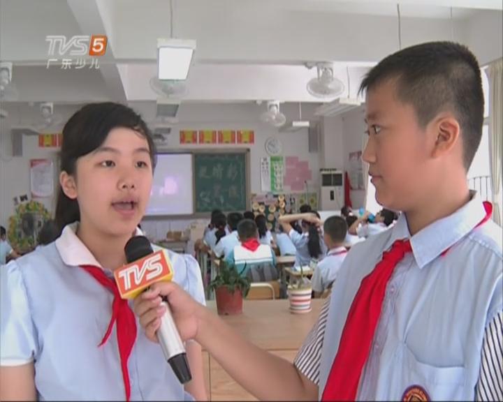 20150907《南方小记者》:华阳小学开学第一课