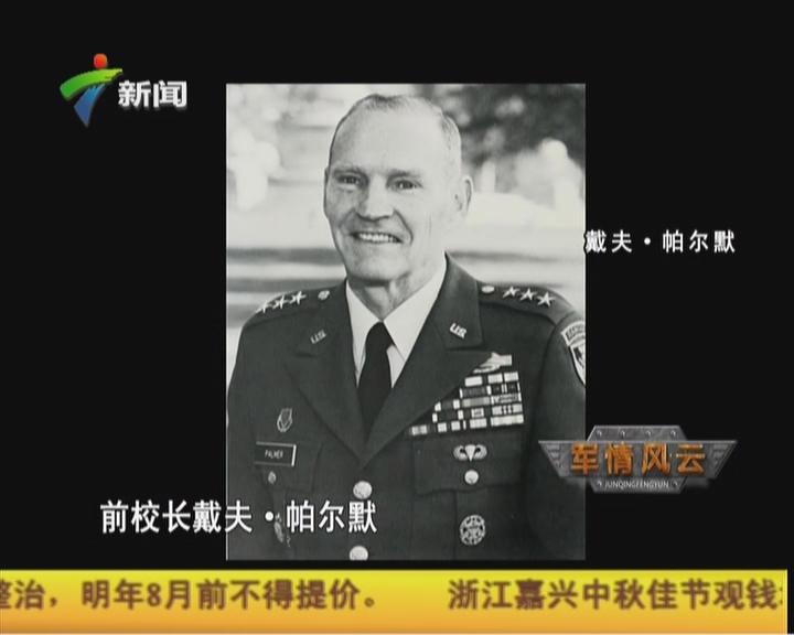 20150927《军情风云》:带您了解世界出色的军校