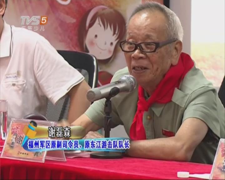 """20150904《南方小记者》:2015中海""""小小物管体验营""""——听爷爷讲过去的抗战故事"""