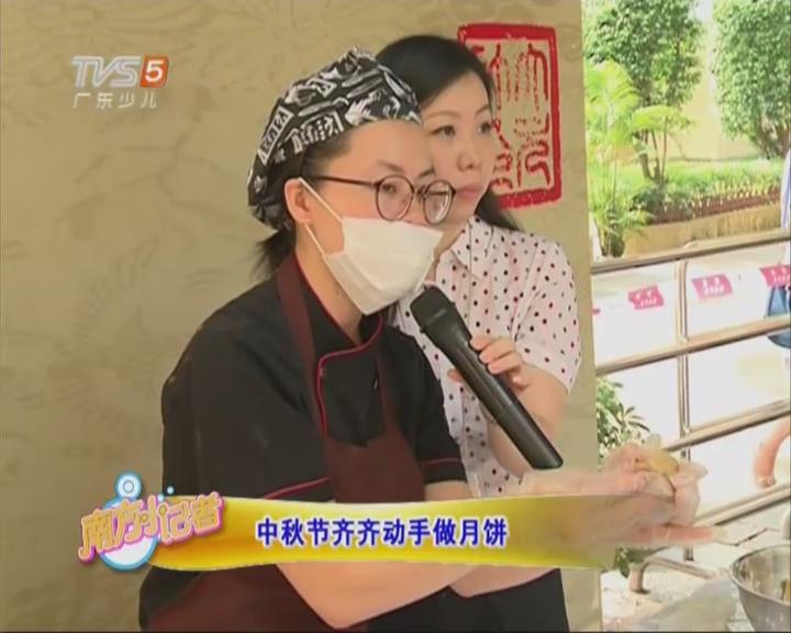 20150924《南方小记者》:中秋节齐齐动手做月饼