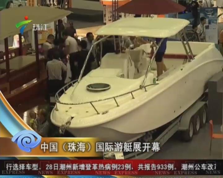 中国(珠海)国际游艇展开幕