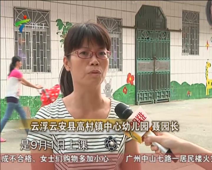 云浮:幼儿园刚装修完就开学  家长忧心忡忡