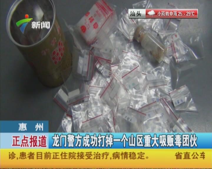 惠州:龙门警方成功打掉一个山区重大吸贩毒团伙