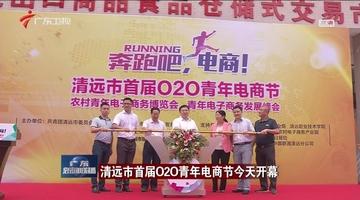 清远市首届O2O青年电商节今天开幕