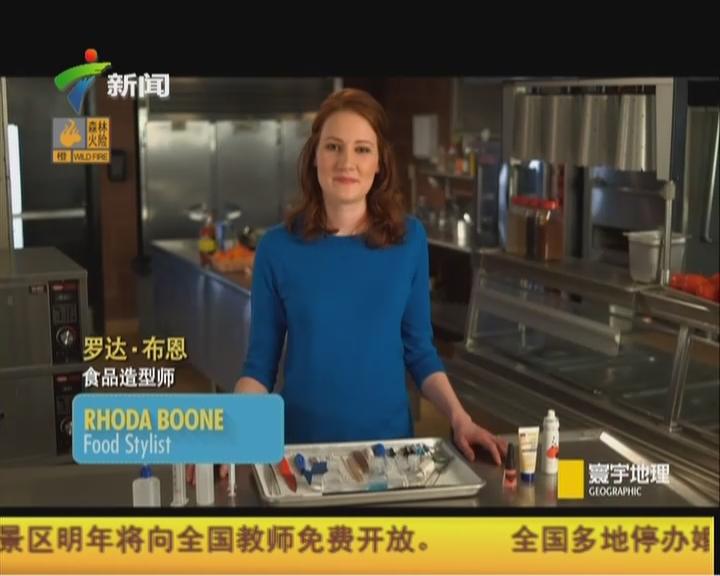 20151025《寰宇地理》(第2920期):脑力大挑战——食物