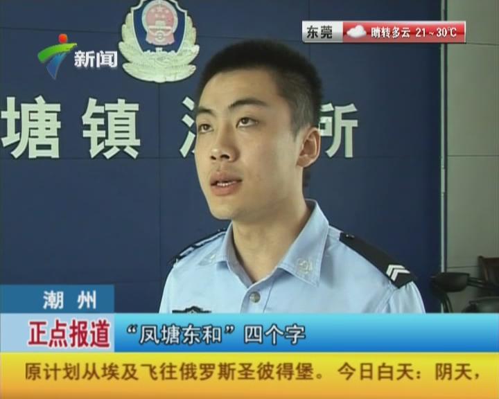 潮州:两男子传不实信息被治安拘留