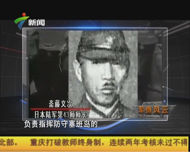20151010《军情风云》:美丽腾冲的抗战故事