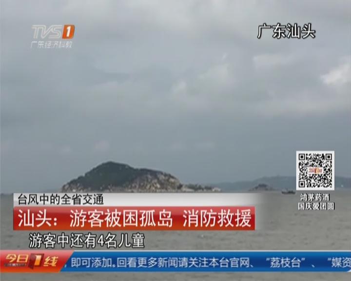 台风中的全省交通:汕头——游客被困孤岛  消防救援